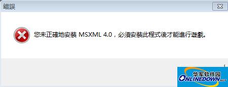 msxml 4.0 sp2 32位&64位