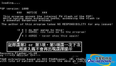 psp刷机软件Recovery Flasher
