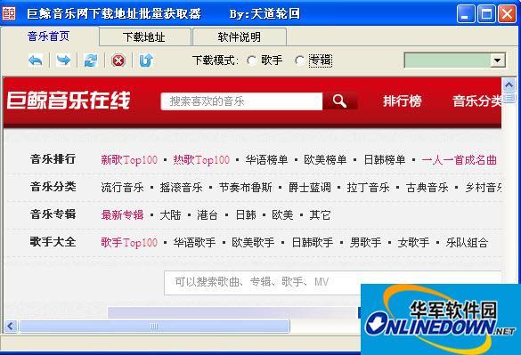 巨鲸音乐网下载地址批量获取器