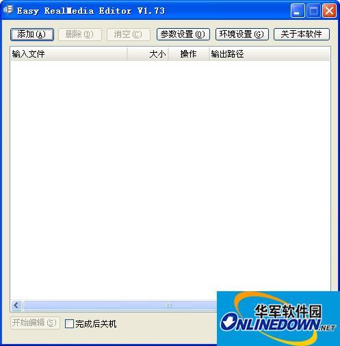 avi文件转rmvb(Easy RealMedia Editor)