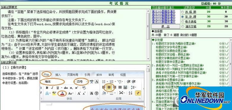 全国计算机等级考试全真训练模拟考试软件一级基础及MS-Office应用