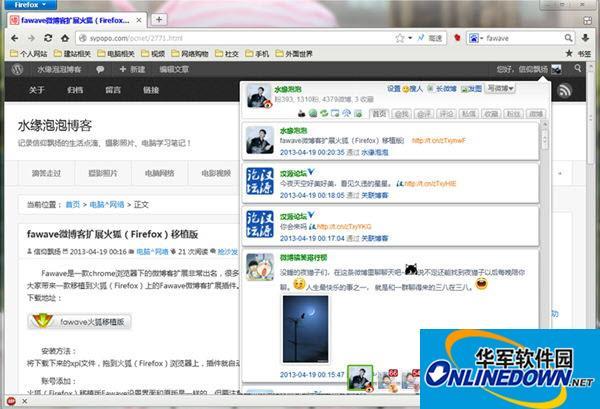 fawave Firefox微博客扩展