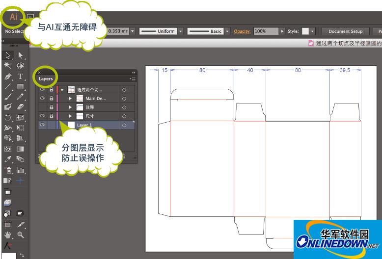 包装结构设计软件(ArtiosDraft)