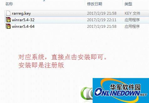 winrar5.4注册版无广告