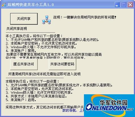 局域网共享工具 快速解决局域网共享问题