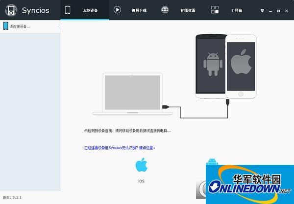 苹果同步软件(syncios)64位最新中文版