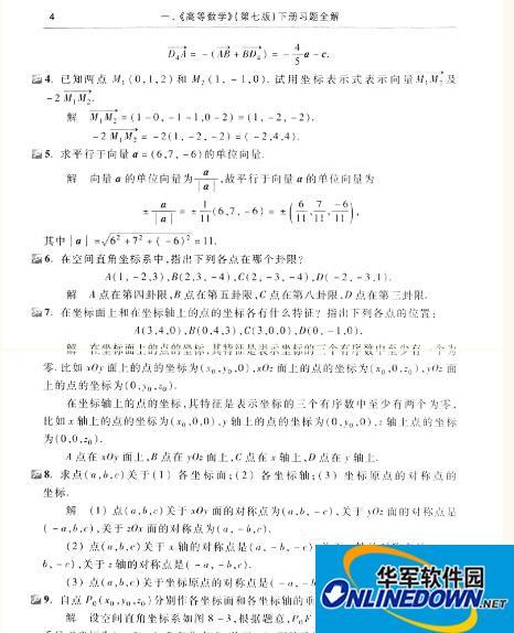 高等数学习题册第七版下册课后习题答案详解