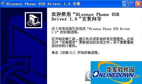 海信手机通用usb驱动