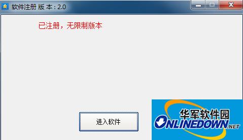 2017qq空间相册批量下载器破解版