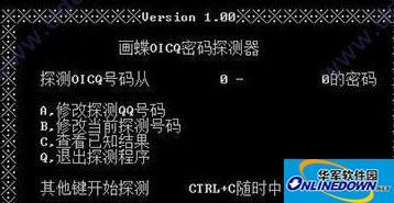 画蝶OICQ密码探测器