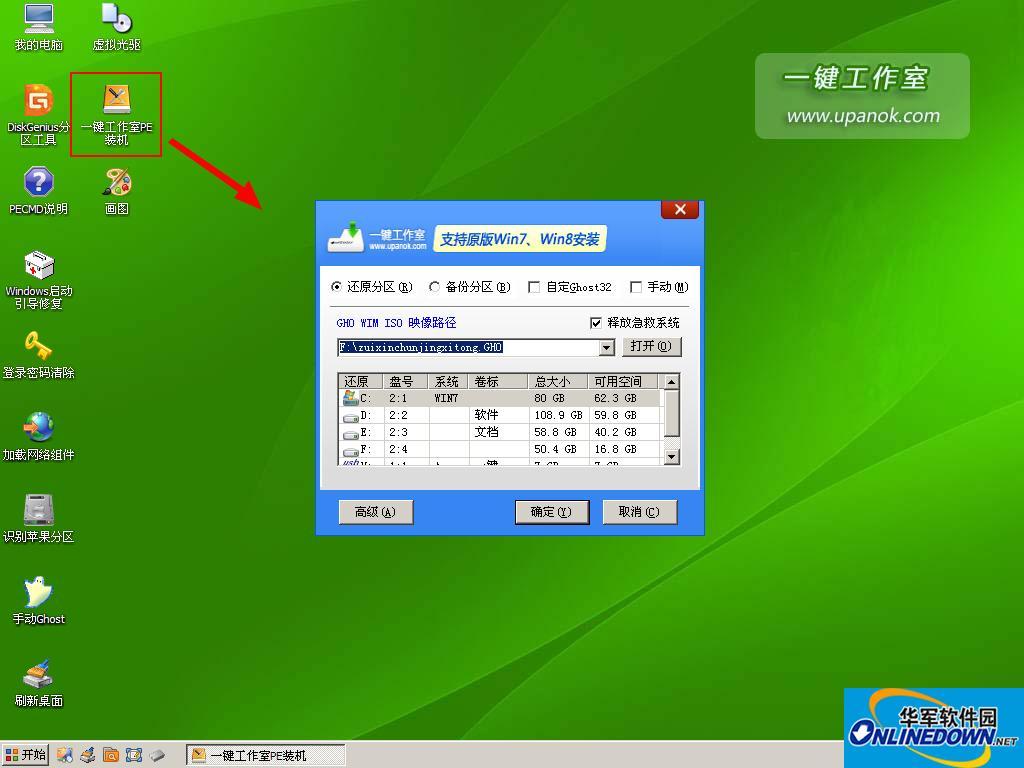 一键工作室u盘启动工具