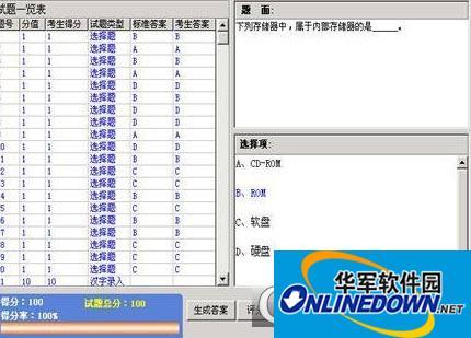 江苏省/全国计算机等级考试VB6.0题库软件