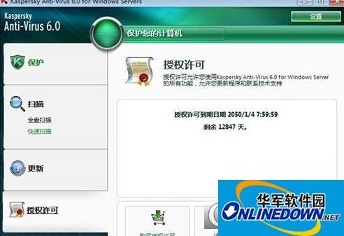 卡巴斯基反病毒Windows服务器版(五年授权)