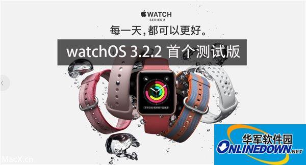 watchos3.2.2beta1描述文件