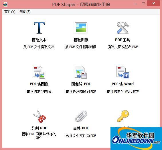 PDF shaper7.2汉化破解版