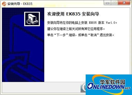 达尔优EK835机械键盘驱动安装