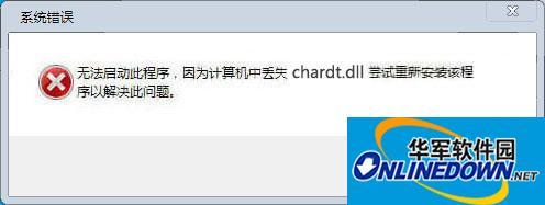 chardt.dll文件补丁