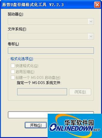 hp u盘格式化工具 V2.2.3 绿色中文版
