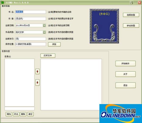 umd电子书制作软件(51UMD) 1.0 绿色版