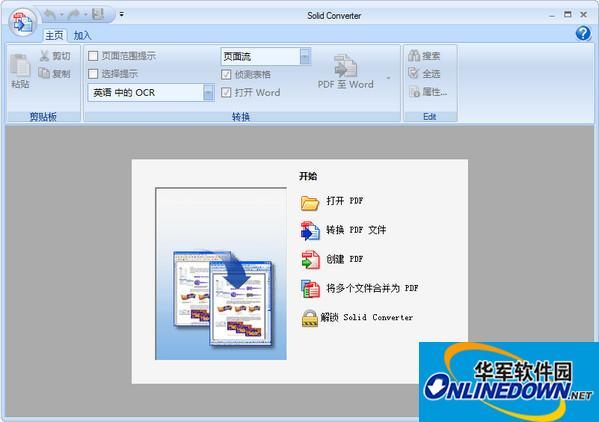 PDF文件转换Word(Solid Converter PDF)