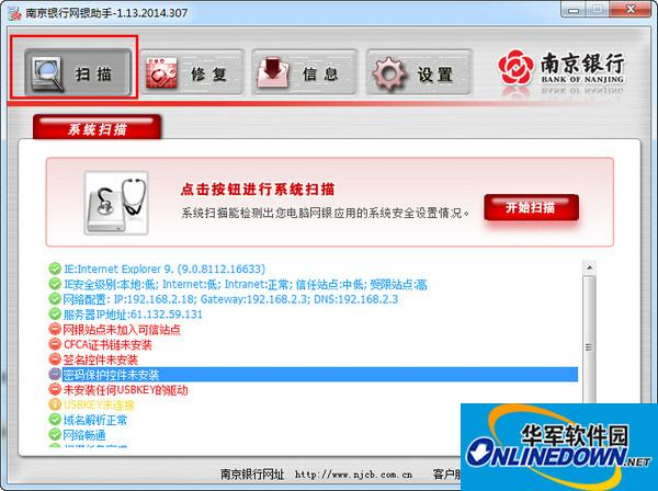 南京银行网银助手