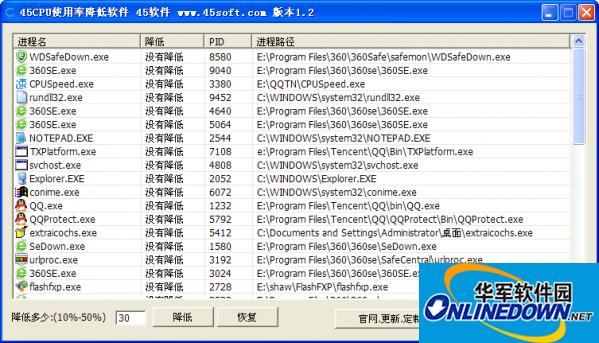 CPU使用率降低软件