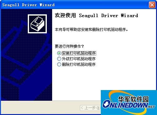 godex条形码打印机驱动 v7.31通用版