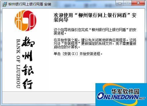 柳州银行网银USBKEY