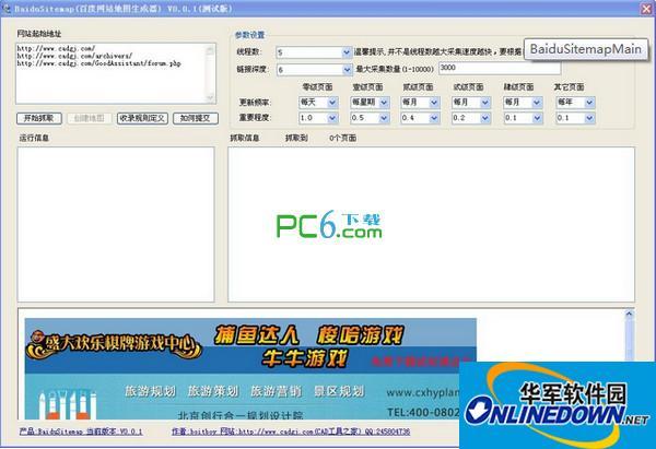 百度网站地图生成器(BaiduSitemap) 0.0.2绿色版
