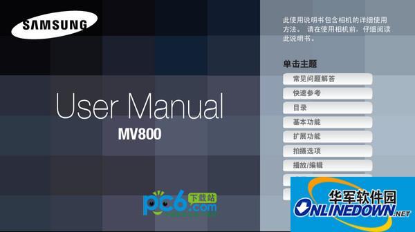 三星mv800说明书 简体中文版