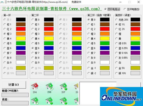色环电阻识别软件