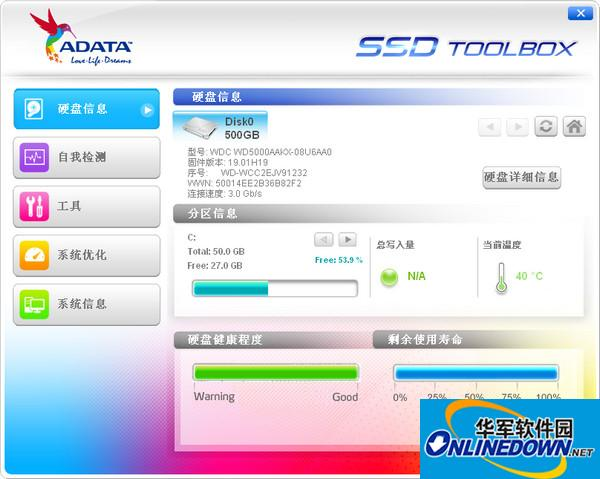 威刚固态硬盘工具SSD Toolbox v2.2官方版