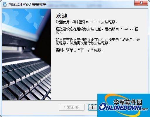 海豚蓝牙ASIO V1.0免费版