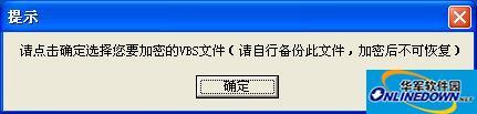 vbs脚本加密工具...