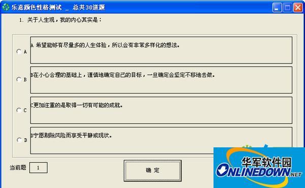 乐嘉性格色彩测试软件