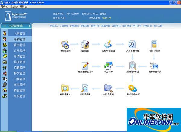 九段验厂考勤软件 V15.0928官方版