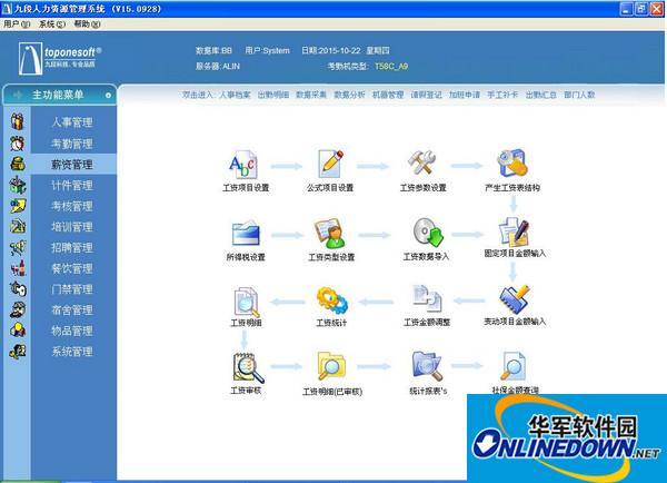 九段验厂考勤软件