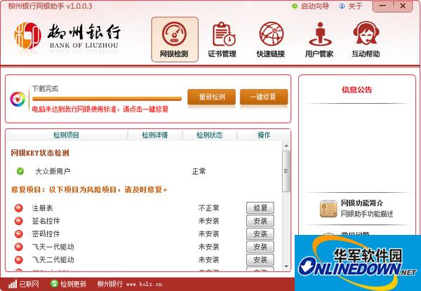 柳州银行网银助手 v1.0.0.3