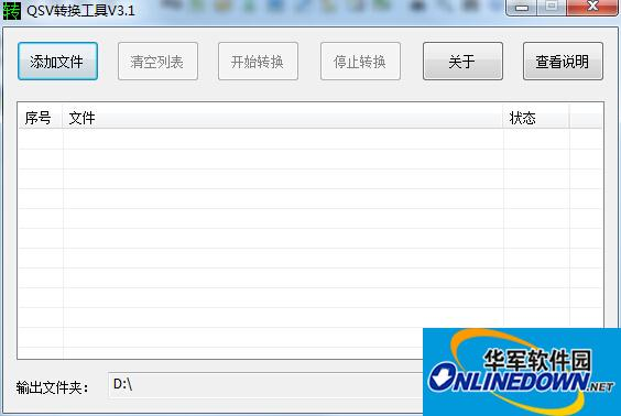 奇艺qsv格式转换器(qsv2flv) 3.1绿色版