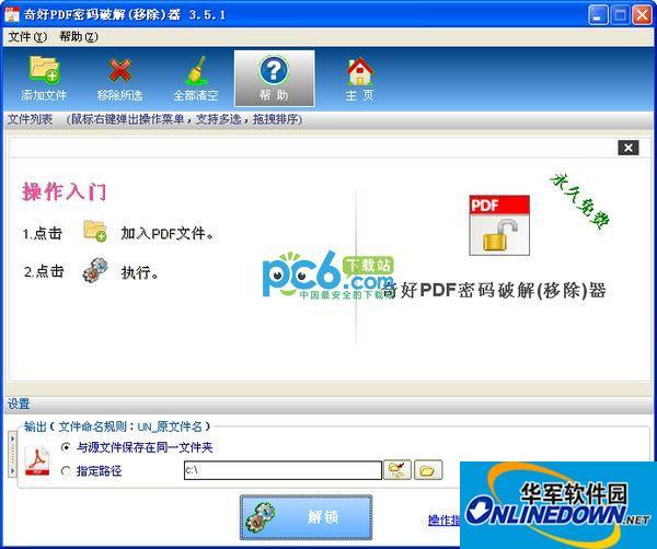 奇好PDF密码移除器