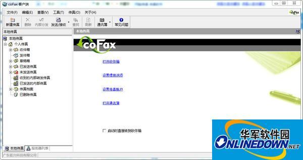 COFAX网络传真客户端 V3.0.0.9官方版