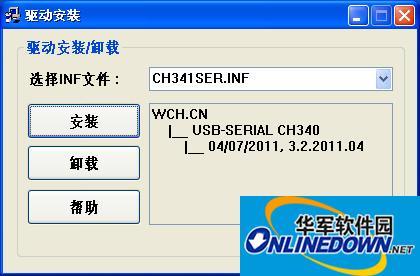 USB转接线驱动 PC版