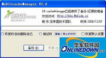 dllcache备份恢复工具(dllcachemanager) V2.0