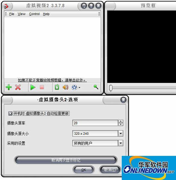 聊天虚拟摄像头工具(video2Webcam) v3.5.5.8汉化版