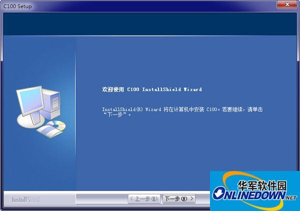影源c100扫描仪驱动 v1.0官方版