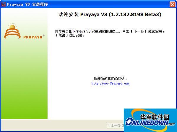 prayaya v3虚拟系统