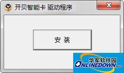 开贝智能卡驱动程序 v2.0.0.0官方版