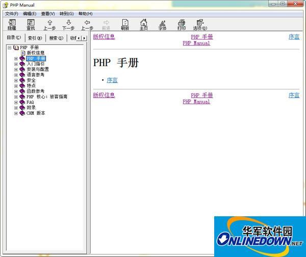 PHP手册中文版 PC版
