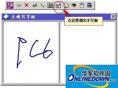 文通鼠标手写输入法 2013 绿色单文件版