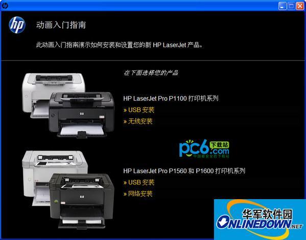 hp p1106驱动 中文版